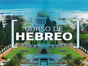 Inicio del Curso de Hebreo @ ENALLT | Ciudad de México | Ciudad de México | México
